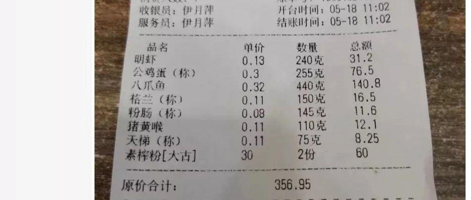 """南宁""""天价米粉""""一碗356.95元?真相和处理结果来了!"""