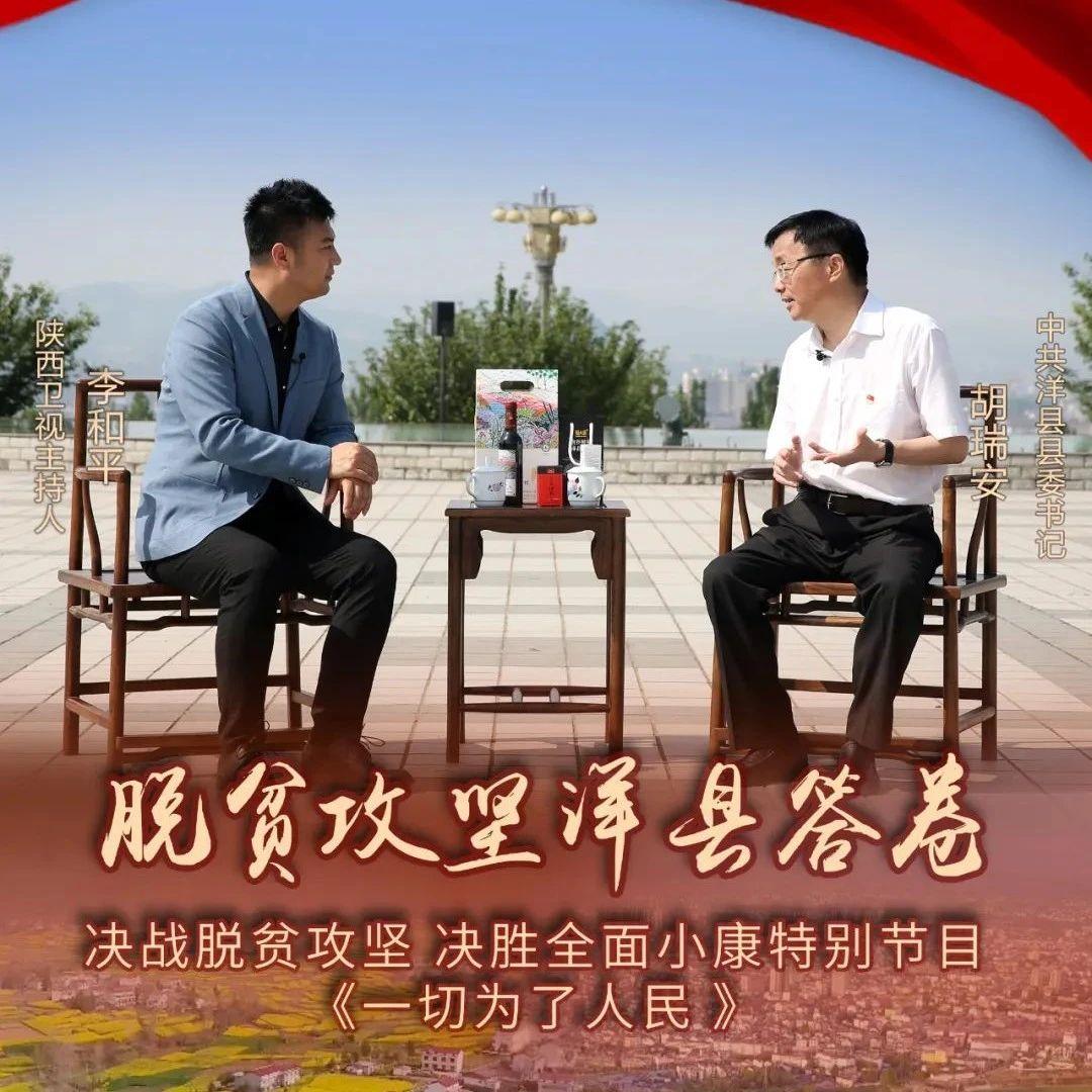 对话书记 | 今晚对话中共洋县县委书记胡瑞安