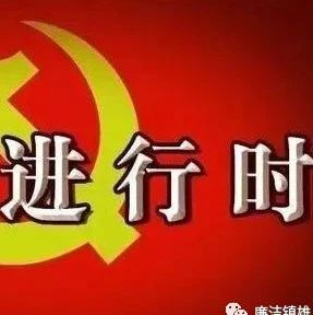 提醒!镇雄县委第七轮巡察进行中,有相关问题欢迎反映!