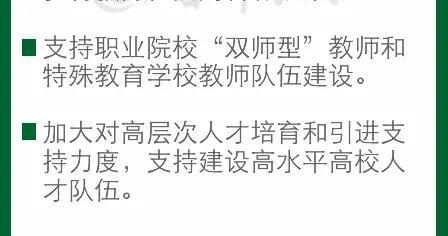 一图看懂:未来北京教育经费将这样用