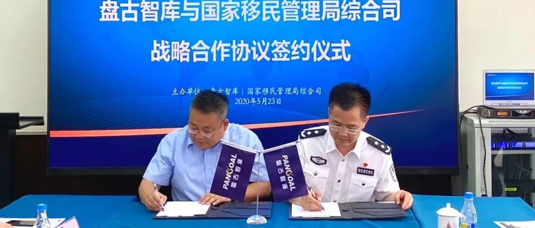 盘古智库与国家移民管理局综合司签署战略合作协议