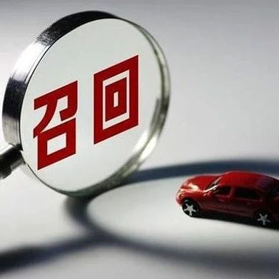 最新!涉及多个品牌车辆召回!快看有没有你的车