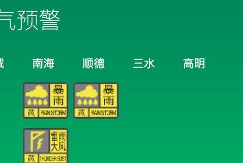 滚动|禅城、三水解除暴雨预警,佛山发布地质灾害气象风险预警