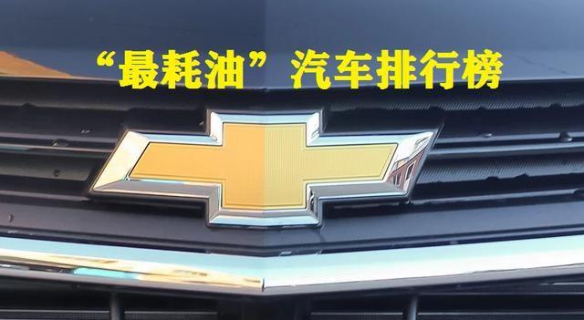 """最新!""""最耗油""""汽车排行榜公布:款款都是油老虎"""