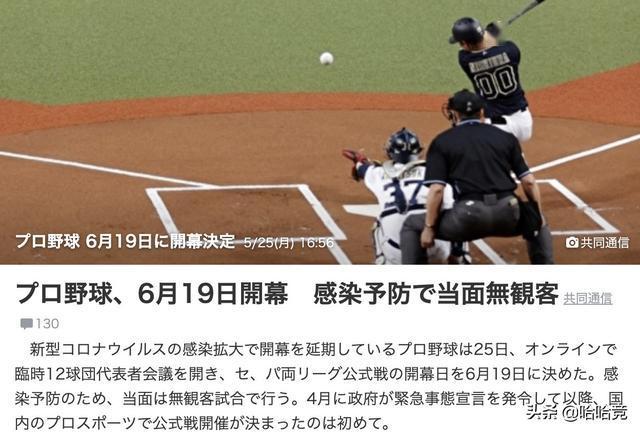 定了!日本最吸金体育项目官宣赛事启动,3月时曾有球星感染新冠