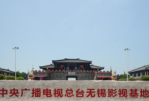 太湖之滨,兴建了中央电视台无锡影视基地