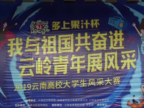 云南大学生风采大赛滇西应用技术大学 独唱《月亮花》