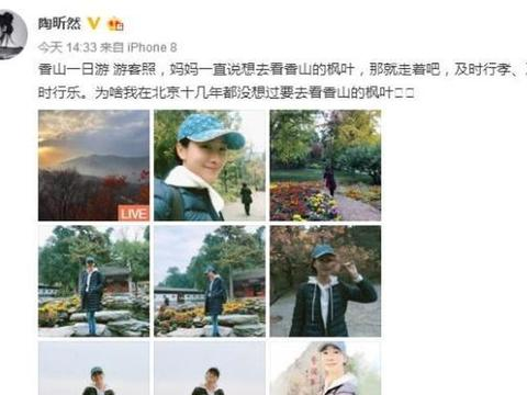 《甄嬛传》安陵容带母亲去香山游玩,照片低调像路人!