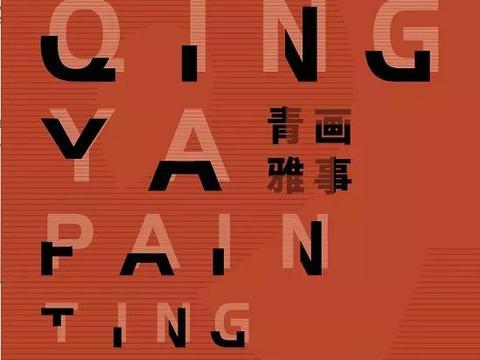 青雅画事丨当代中国画名家作品邀请展(首届)