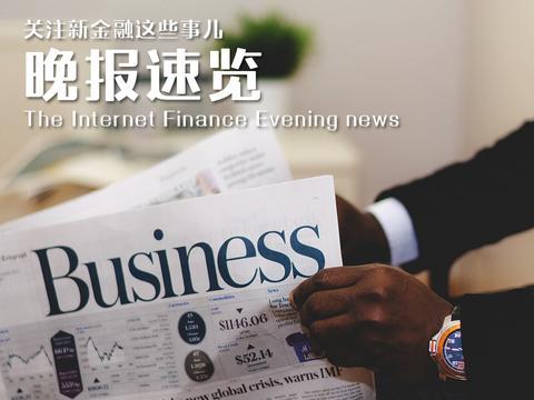 日报:央行数字货币尚无时间表;安信信托控股股东所持股份被冻结