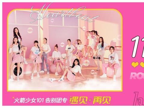 倒计时开启 火箭少女101告别团专首支单曲《11次心跳》心动上线