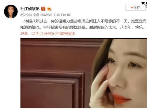 杜江晒视频回忆结婚8年恩爱点滴,霍思燕感