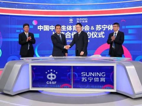 中体协与苏宁体育战略合作:公益、赛事和青训是主线