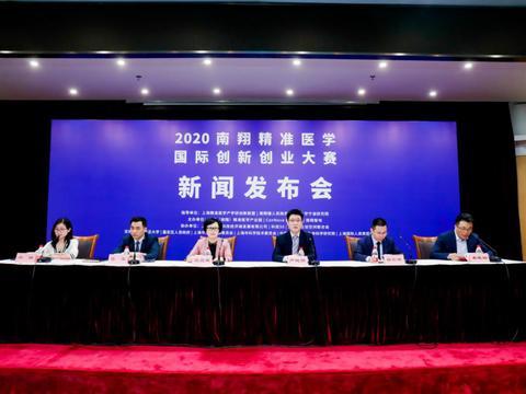 2020南翔精准医学国际创新创业大赛新闻发布会召开