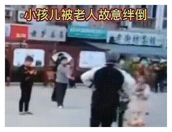 广场舞大妈故意绊倒滑板车儿童,导致面部着地!网友:坏人变老了