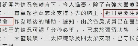 """""""澳门赌王""""何鸿燊与世长辞:钱再多,也还是不能换来生命!"""