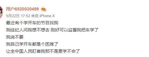 湖南卫视新综艺邀请周扬青,周扬青用小号婉拒