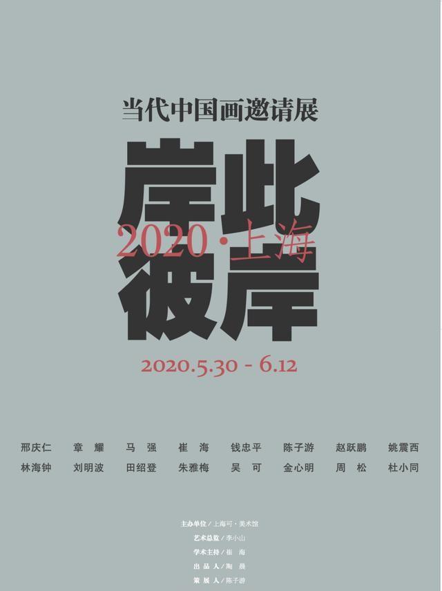 """""""此岸·彼岸"""",当代中国画邀请展在青浦"""