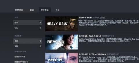 《底特律》《暴雨》《超凡双生》结束epic独占,上架Steam