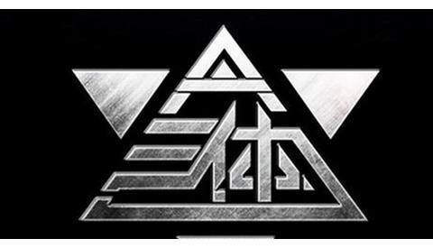 刘慈欣大作《三体2》日文版6月18日发售 网友期待