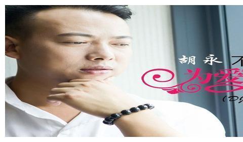 胡永-不再为爱流眼泪(DJ伟然 Remix)