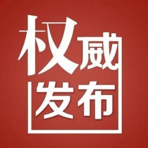重庆昨日无新增新冠肺炎确诊病例