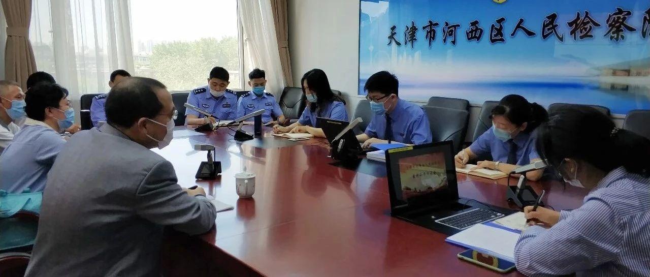 河西检察院首次邀请人民监督员参加审查逮捕案件公开听证会