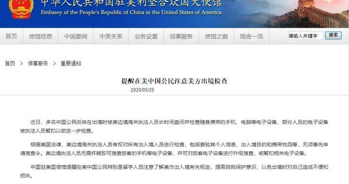 中国驻美使馆提醒在美中国公民