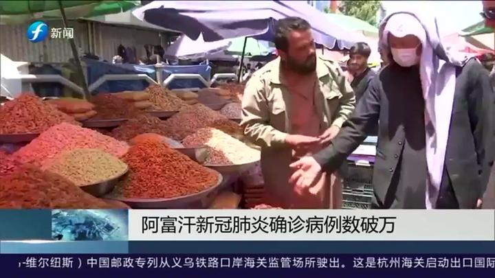 阿富汗新冠肺炎确诊病例数破万,政府采取严厉措施