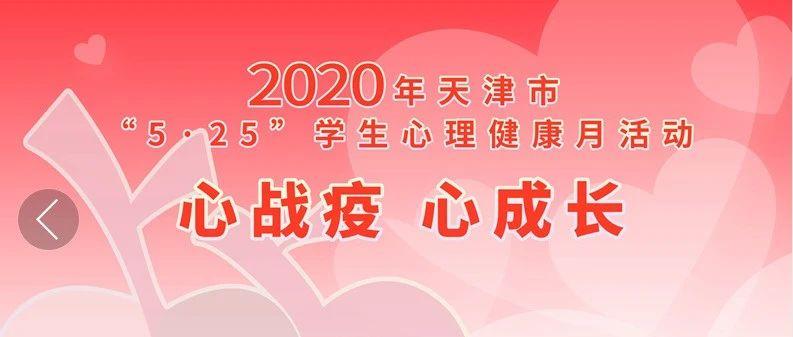 """感悟成长,阳光5·25—— 天津市""""青春记'疫',与心同行""""高校心理微视频大赛优秀作品展示"""