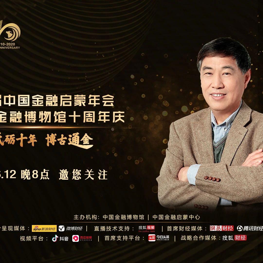王波明先生祝福视频 | 中国金融博物馆成立十周年