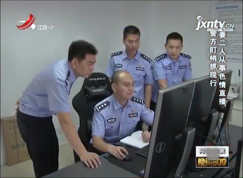 网警日常工作,却意外发现淫秽软件,夫妻两人直播从事色情表演