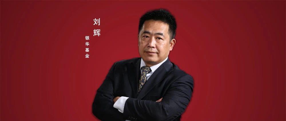 银华基金刘辉:用时代的大格局做成长股投资