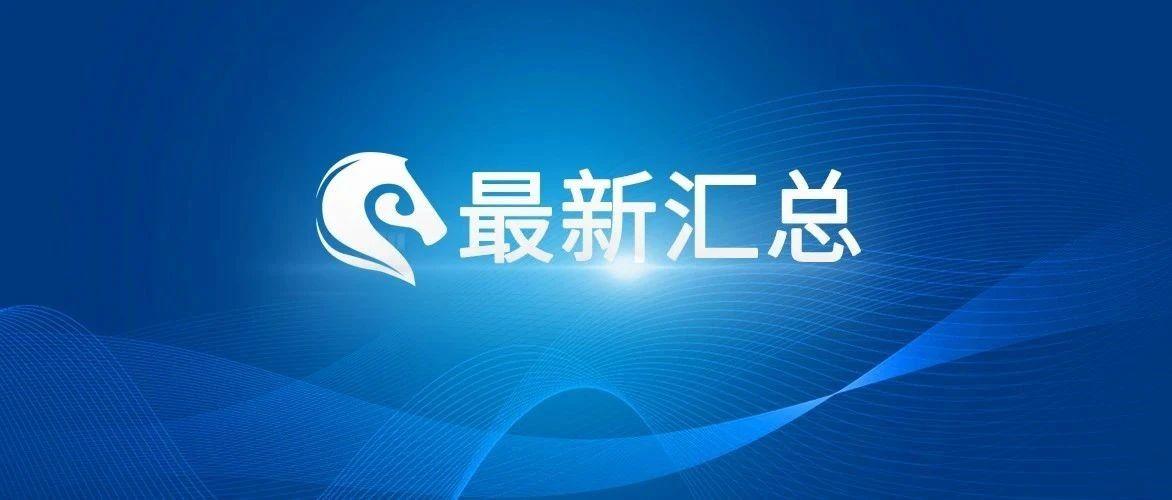 截至5月26日7时内蒙古自治区新冠肺炎疫情最新情况