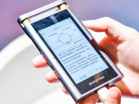 科大讯飞录音笔转写引擎升级 新增藏语维语等12种方言识别