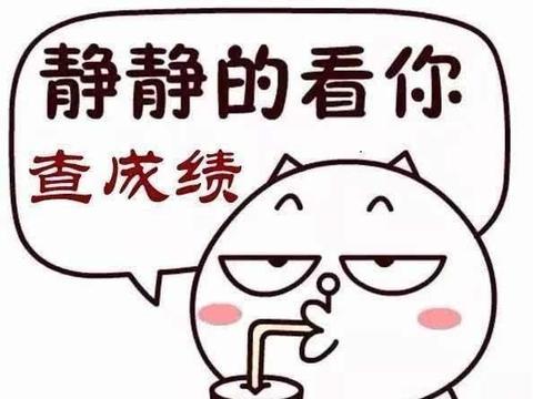 江苏规定不得公布小学初中考试成绩惹争议,究竟该不该公布?