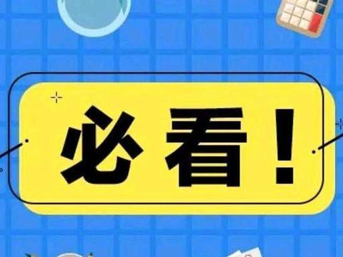 """""""清北复交""""四大顶尖高校自主招生各省录取人数排行榜(2018年"""