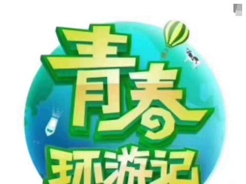 《青春环游记2》路透,肖战穿吉利服脸被乔装,首曝无口罩正面照