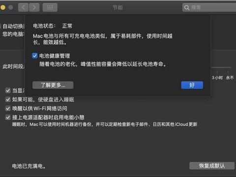 macOS Catalina新增电池管理功能 电池健康/长续航二选一
