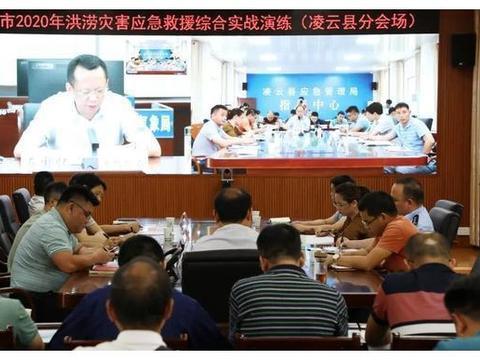凌云县组织参加百色市2020年洪涝灾害应急救援综合实战演练