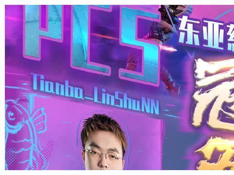 天霸战队拿到绝地求生洲际赛冠军,鹿晗陈赫转发:我们是冠军!