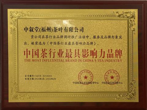 时光大师创中国茶新姿态