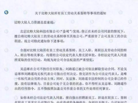 比特大陆发布官方声明:詹克团无权发出公司指令