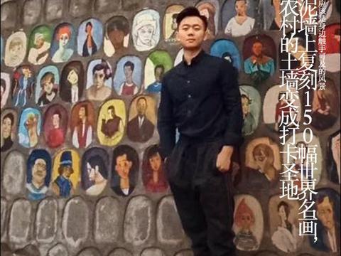 艺术工场·在水泥墙上复刻150幅世界名画,他把土墙变成打卡圣地
