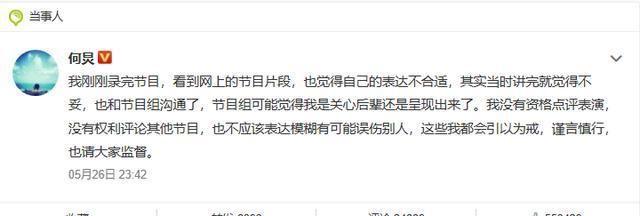 何炅因欧阳娜娜演技被黑气愤发声