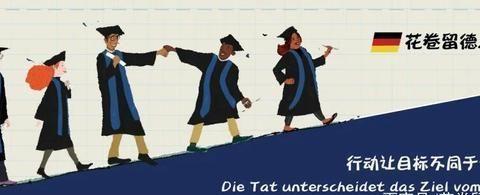 德国留学|消停会儿,真的没让所有留学生都读蓝翔技校……