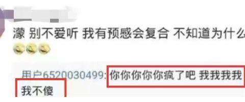 罗志祥发道歉长文想复合?周扬青小号霸气回应复合传闻:我不傻
