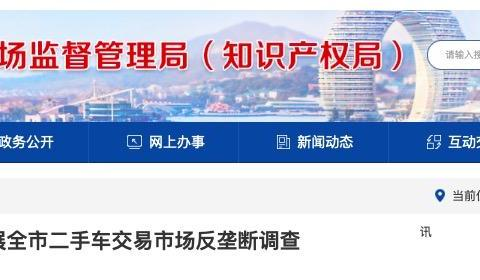 湖州市二手车交易服务费居高不下,浙江省开展反垄断调查