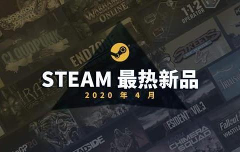 Steam公布4月最热新品游戏:《辐射76》《生化3:重制版》在列