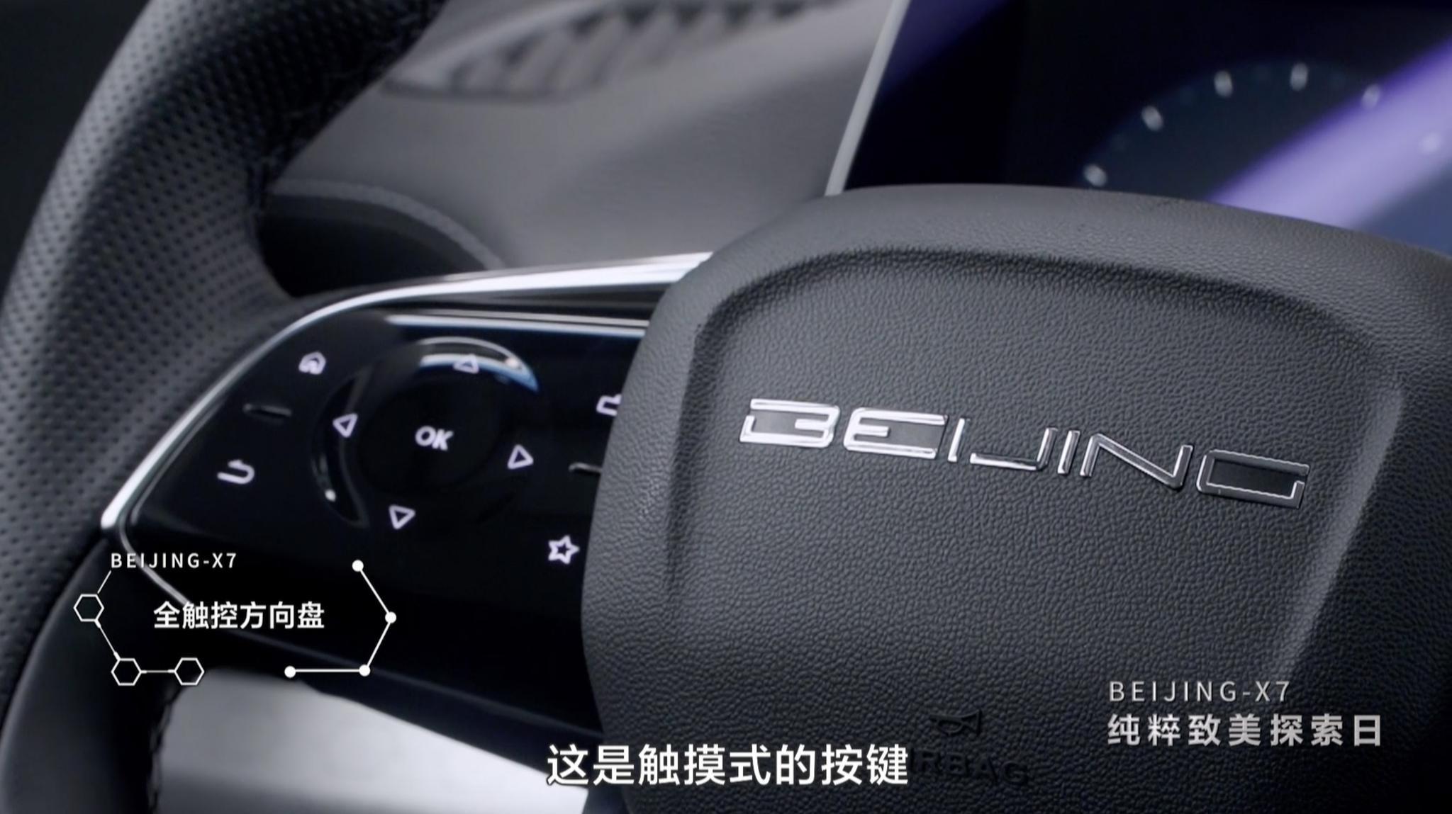 预售10-15万元,BEIJING旗舰X7能成爆款吗?|新车